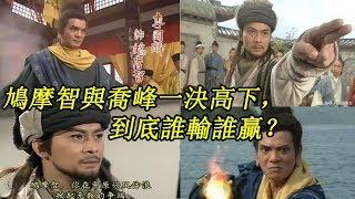 「鳩摩智」與「喬峰」一決高下,到底誰輸誰贏?