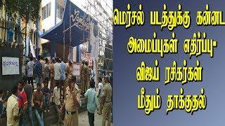 Mersal Review   Kannada activists turn violent, vandalize theater   Mersal FDFS   Mersal Business