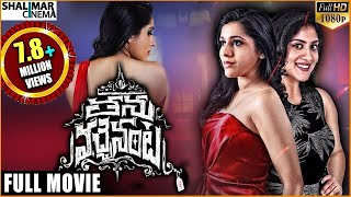 Thanu Vachenanta Latest Telugu Full Length Movie 2016 || Rashmi Gautam, Dhanya Balakrishnan