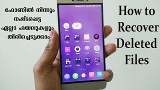 How to Recover Deleted Files From Android Phone ( Dr.Fone - Android Data Recovery)