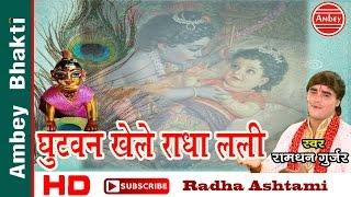 Radhe Radhe Bhajan    Ghutvan Khele Radha Lali    Ramdhan Gurjar    Radhashtami 2016 # Ambey Bhakti