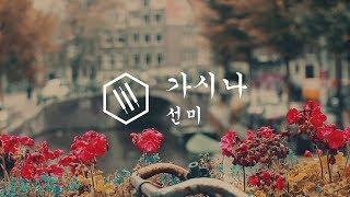 선미 (SUNMI) - 가시나 (Gashina) Piano Cover