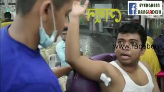 মুতি আই হুতি থাক!!!! দম পাটানো  Funny Video