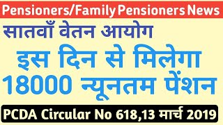 7th Pay_Casualty Pensionery Award for Defence Forces Pensioners/family pensioners PCDA Circular 618