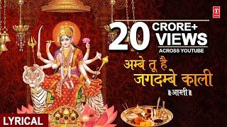 Aarti Ambe Tu Hai Jagdambe Kali With Lyrics By Anuradha Paudwal [Full Video Song] I Aarti