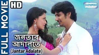 Jantar Adalate {HD} - Superhit bengali Movie - Jeeva - Pooja - Karunas