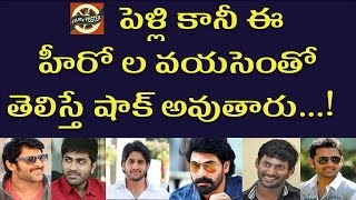 South Indian Unmarried Heroes ages||Tollywood heroes age||Unmarried telugu heroes