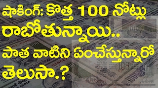 Shocking: New Rs 100 notes from RBI soon, older notes to continue | Latest 2017 | Friday Poster
