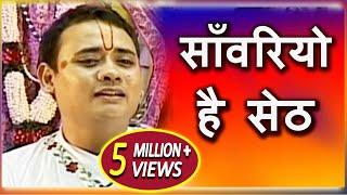 Sanwariyo He Seth - Bhajan