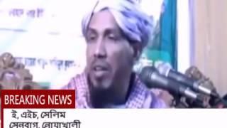 হাসির ওয়াজ রফিক উল্লা আনছারি (নোয়াখালী)