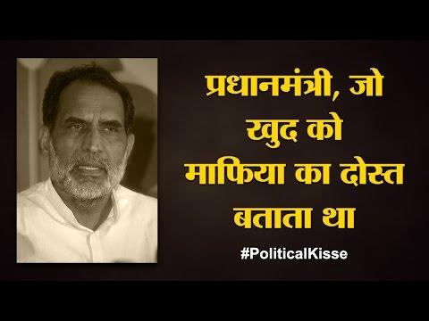 Chandra Shekhar Singh उस नेता की कहानी जो सीधा प्रधानमंत्री बना Political Kisse Jansangh