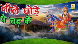 जाहर बाबा आंएगे नीले घोड़े पे चढ़ के | Ramawtar Sharma | Jahar Baba Hit Bhajan