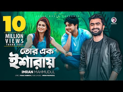 Xxx Mp4 Tor Ek Isharay IMRAN Official Music Video Imran Eid Song 2017 3gp Sex