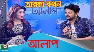 Symon Sadik With Pariha | Celebrity Talk Show | Alap