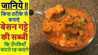 राजस्थान की मशहूर बेसन गट्टे की सब्जी | Besan Gatte Ki Sabji Kaise Banaye | Besan Gatta Curry
