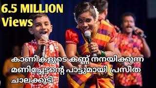 കാണികളുടെ കണ്ണുനനയിച്ച മണിയുടെ ആ ഗാനവുമായി വീണ്ടും ആ ഗായിക | Kalabhavan Mani Songs
