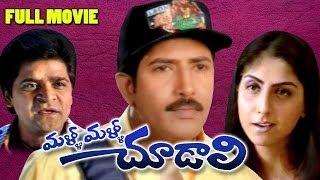 Malli Malli Chudali Full Length Telugu Movie    DVD Rip