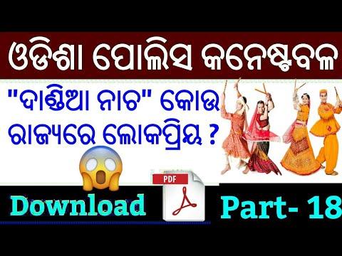 Odisha Police Constable Questions 2018 P 18 Odisha Battalion Questions Paper 2018