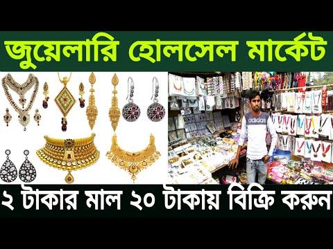 Xxx Mp4 ২ টাকার মাল ২০ টাকায় বিক্রি করুন Jewellery Wholesale Market In Kolkata Small Business Ideas 3gp Sex
