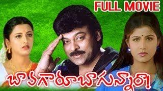 Bavagaaru Bagunnara Full Length Telugu Moive    DVD Rip