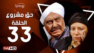 مسلسل حق مشروع - الحلقة 33 ( الثالثة والثلاثون و الأخيرة ) - بطولة عبلة كامل و حسين فهمي