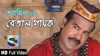 Betal Gayok (full video) বেতাল গায়ক - Shahin Comedy | New Official Video | Suranjoli