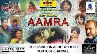 AAMRA - Short Film - Trailer 2 | Release Date | 2017 | Arijit Mukherjee