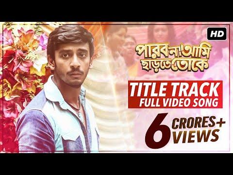 Title Song | পারবো না আমি ছাড়তে তোকে | Arijit Singh | Bonny | Koushani | Raj Chakraborty | 2015