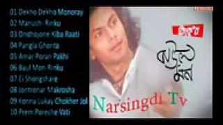বিরহ বাউল গান*রিংকু a nice baul song by rinkko