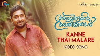 Aravindante Athidhikal | Kanne Thaai Malare Song Video | Vineeth Sreenivasan| Shaan Rahman |Official