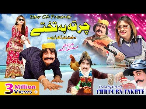Pashto Comedy Drama CHIRTA TAKHTE - Ismail Shahid - Pushto Mazahiya Drama