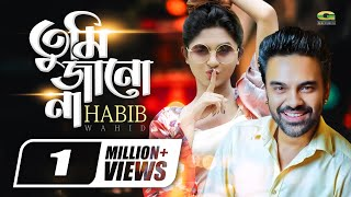 Tumi Jano Na   by Habib & Nancy   ft Sporshia , S N Joney   Bangla Natok Music Video 2018