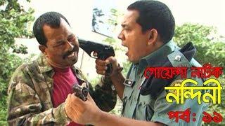 Detective Bangla Natok | Nondini | EP - 11 | Hasan Jahangir,  Lamia Mimo | Bangla Serial Drama