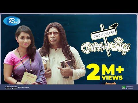 Gopal Bhar   Mosharraf Karim   Farhana Mili   Rtv Special Drama
