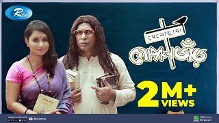 Gopal Bhar | Mosharraf Karim | Farhana Mili | Rtv Special Drama