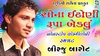 Birju Barot Rargon Live Programme Dayro - Part - 1 - Bhadarka Parivar