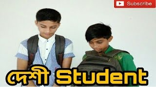 New Bangla Funny Video|দেশী Students|by the fun on friends