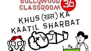 Bollywood Classroom | Khus ka Kaatil Sharbat | Episode 36