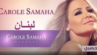 "Story of ""Lebnan"" - Carole Samaha / قصّة أغنية ""لبنان"" - كارول سماحة"