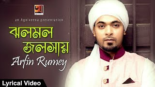 Jholmol Jolsay   by Arfin Rumey   New Bangla Song 2018   Lyrical Video   ☢☢ EXCLUSIVE ☢☢