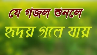 Bangla gojol । যে গজল শুনলে হৃদয় গলে যায় ।  Bangla islamic song 2016