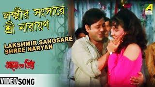 Lakshmir Sangsare Shree Naryan | Praner Cheye Priya | Bengali Movie Song | Rituparna, Tapas Pal