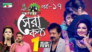 Shera Kontho 2017 | সেরা কণ্ঠ ২০১৭ | Episode 17 | Channel i TV