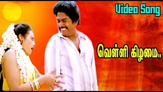 Velli Kizhamai Thala| Mega Hit Hot Video Song Hd| Siva| Rajinikanth, Shobana