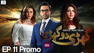 Ghari Do Ghari - Episode 11 Promo   APlus