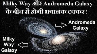 Milky Way Galaxy और Andromeda Galaxy के बीच में होगी भयानक टक्कर | Milky Way - Andromeda Collision