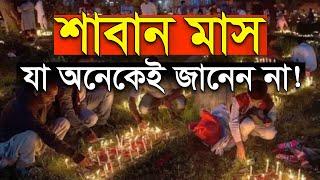 43 Jumar Khutba Shaban Mas O Osusther Salat by Dr Muhammad Musleh Uddin