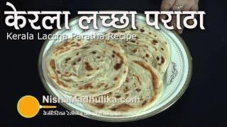 Kerala Laccha Parotta recipe - Malabar Parotta Recipe