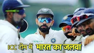 6 Indians Make It To ICC teams| Sports Tak