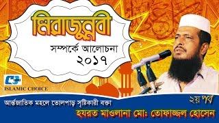 মিরাজুন্নবী সম্পর্কে আলোচনা | ২য় পর্ব | Tofajjol hussain | Bangla New Waz 2016